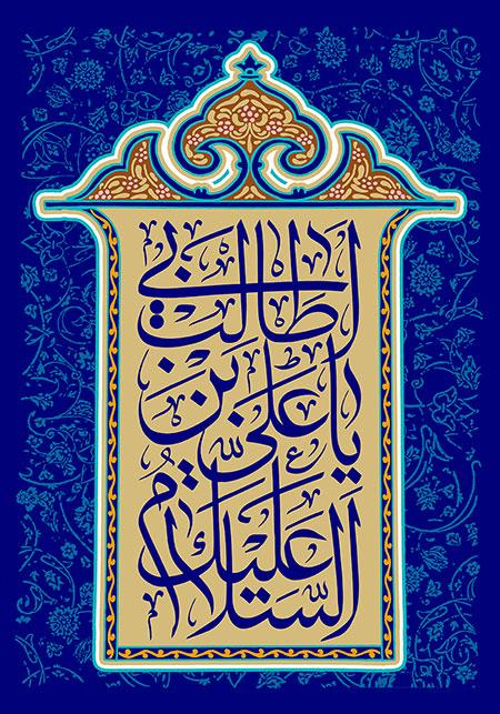 میلاد امام علی (ع) / السلام علیک یا علی بن ابی طالب