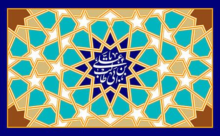 تولد امام علی (ع) / روز مرد