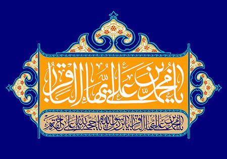 یا محمد بن علی ایها الباقر / تولد امام محمد باقر (ع)