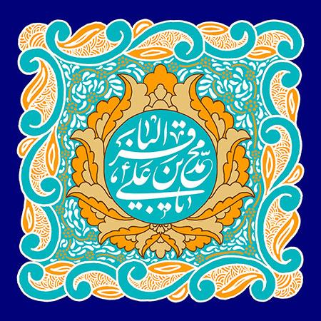 یا محمد بن علی الباقر / تولد امام محمد باقر(ع)