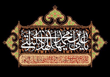 یا علی بن محمد ایها الهادی النقی / شهادت امام هادی (ع)