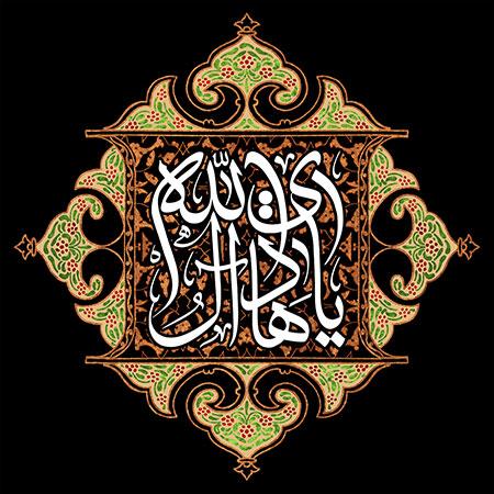 شهادت امام هادی (ع) / یا هادی آل الله