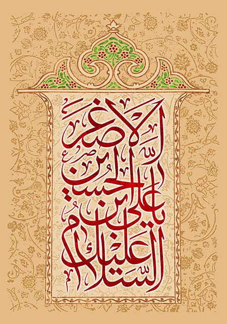 میلاد حضرت علی اصغر (ع)