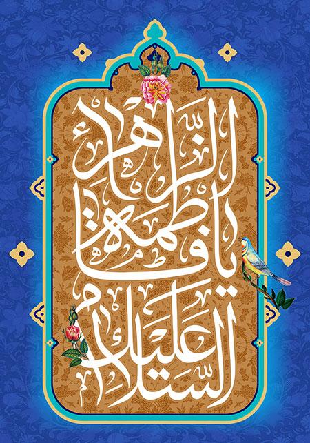 تولد حضرت فاطمه (س) / السلام علیک یا فاطمه الزهراء