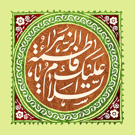 میلاد حضرت فاطمه (س) / السلام علیک یا فاطمه الزهراء