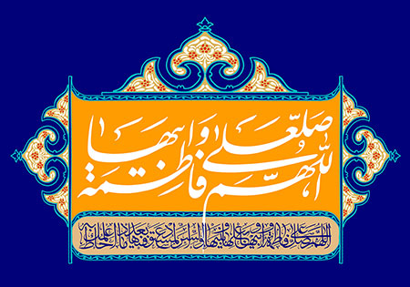 اللهم صل علی فاطمه و ابیها / تولد حضرت فاطمه (س)