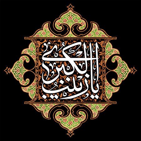 وفات حضرت زینب (س) / یا زینب الکبری