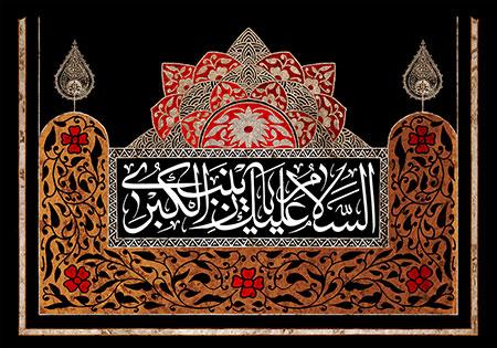 السلام علیک یا زینب الکبری / وفات حضرت زینب (س)