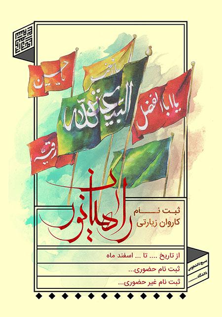 پوستر ثبت نام اردوی راهیان نور