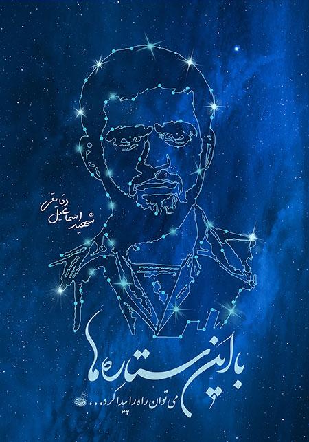 شهید دقایقی / با این ستاره ها می توان راه را پیدا کرد