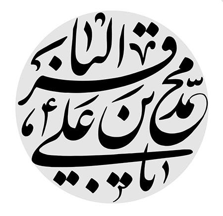 یا محمد بن علی الباقر