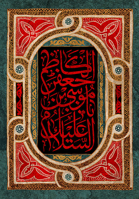 السلام علیک یا موسی بن جعفر الکاظم / شهادت امام کاظم (ع)