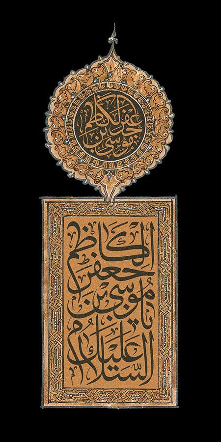 شهادت امام کاظم (ع)