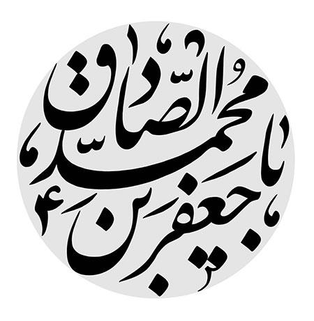 یا جعفر بن محمد الصادق
