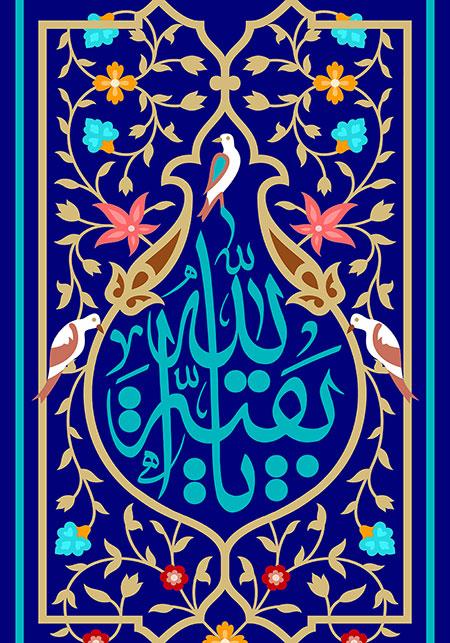 تولد امام زمان (عج) / یا بقیه الله