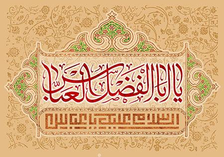 السلام علیک یا اباالفضل العباس / ولادت حضرت عباس (ع)