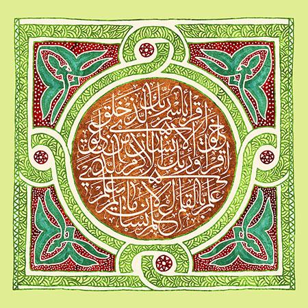 اقراء باسم ربک الذی خلق / عید مبعث