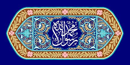 مبعث حضرت محمد (ص) / محمد رسول الله