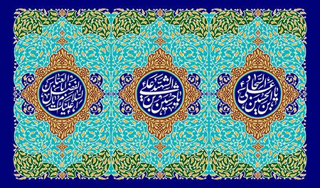 تولد امام حسین، امام سجاد و حضرت عباس علیهم السلام