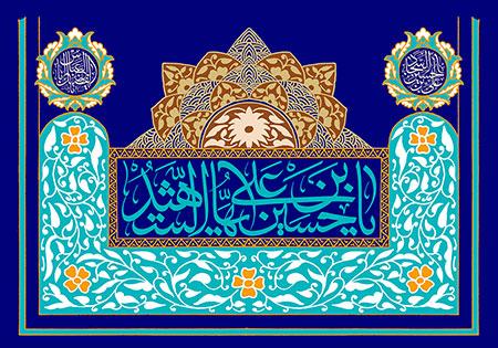 ولادت امام حسین، امام سجاد و حضرت عباس علیهم السلام