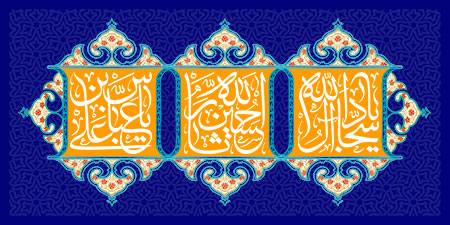 میلاد امام حسین، امام سجاد و حضرت عباس علیهم السلام