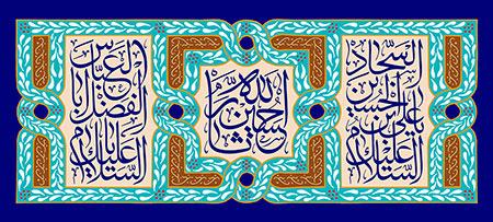 اعیاد شعبانیه / میلاد امام حسین، امام سجاد و حضرت عباس علیهم