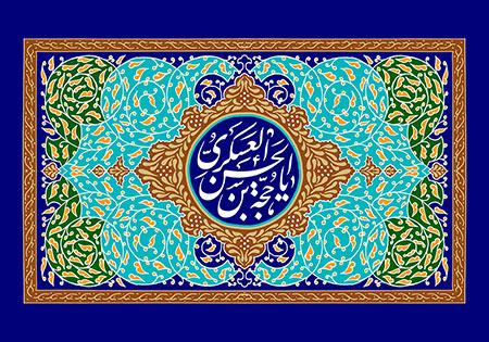 میلاد حضرت مهدی (عج) / یا حجه بن الحسن العسکریمیلاد حضرت مهدی (عج) / یا حجه بن الحسن العسکری