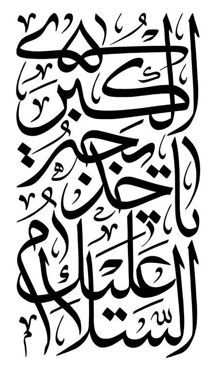السلام علیک یا خدیجه الکبریالسلام علیک یا خدیجه الکبری