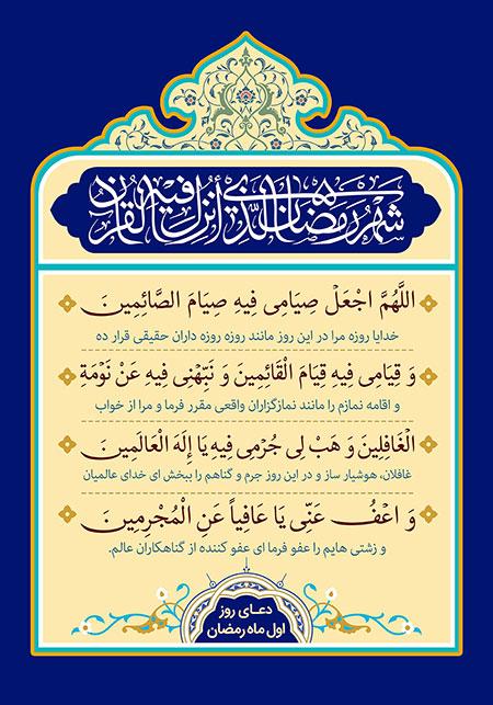 فایل لایه باز تصویر دعای روز اول ماه رمضان