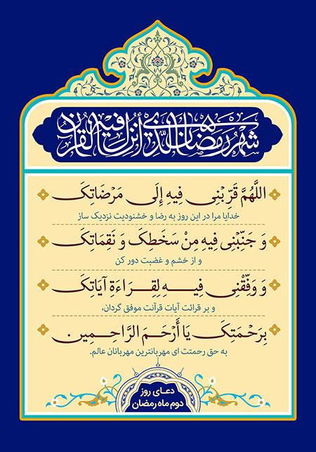 دعای روز دوم ماه رمضان
