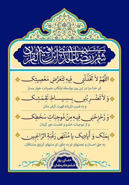 دعای روز ششم ماه رمضان دعاهای دعاهای ماه مبارک رمضان + تصاویر ramazan 115 n