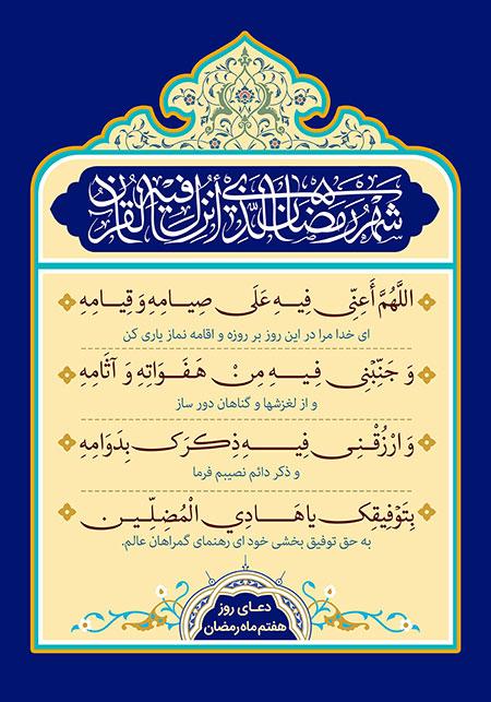 دعای روز هفتم ماه رمضان دعاهای دعاهای ماه مبارک رمضان + تصاویر ramazan 116 n