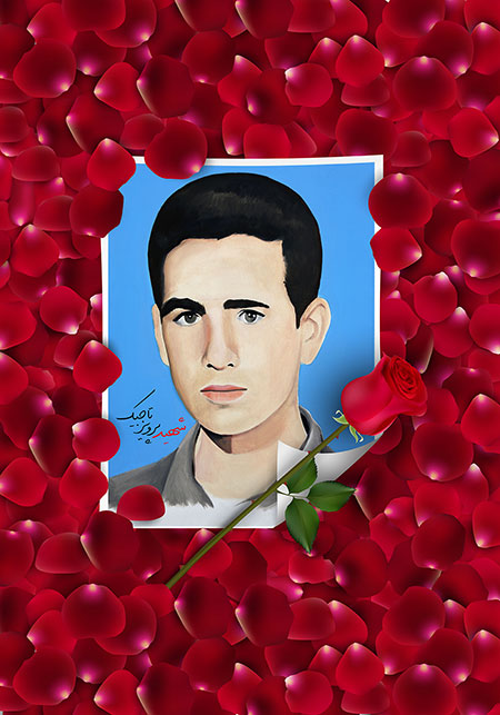شهید پرویز تاجیک