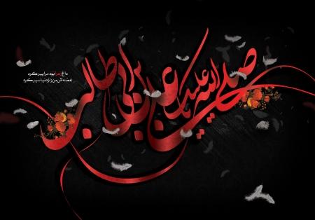 شهادت امیر المومنین حضرت علی (علیه السلام)