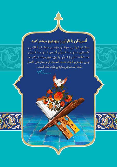 اُنستان با قرآن را بیشتر کنید