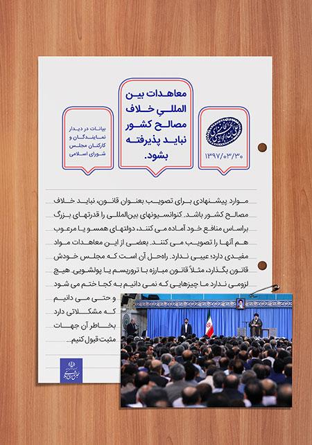 سخن نگاشت / معاهدات بین المللیِ خلاف مصالح کشور نباید پذیرفته بشود