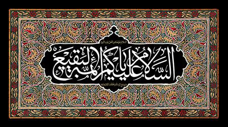 السلام علیکم یا ائمه البقیع / سالروز تخریب بقیع