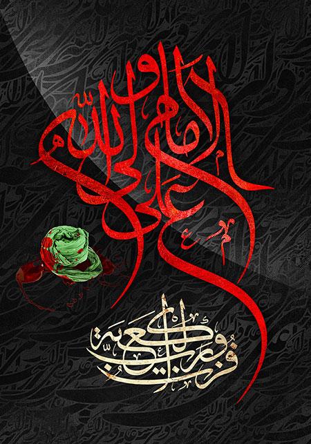 شهادت امام علی (ع) / الامام علی ولی الله