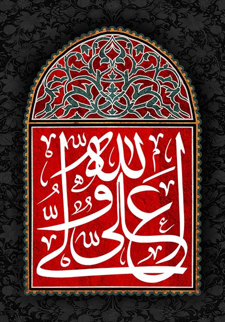 شهادت امام علی (ع) / علی ولی الله