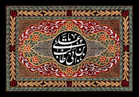شهادت امام علی (ع) / یا علی بن ابی طالب