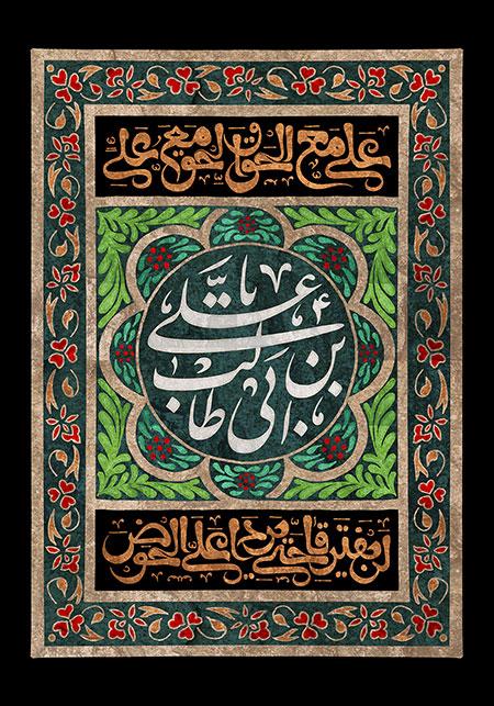شهادت امام علی (ع) / علی مع الحق و الحق مع علی