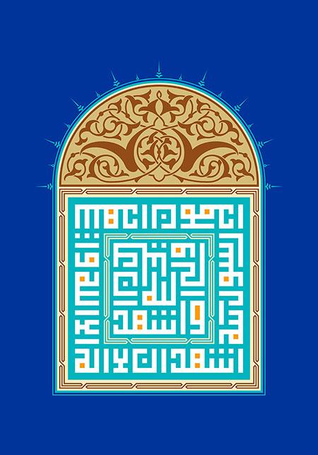 شهادتین / اشهد ان لااله الا الله و اشهد ان محمدا رسول الله و اشهد ان علیا ولی الله