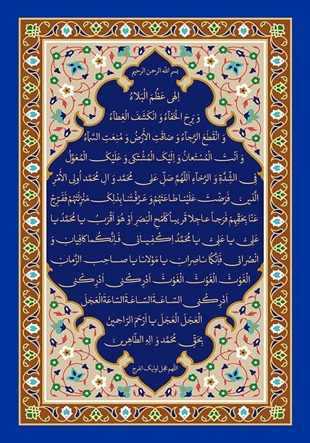 دعای الهی عظم البلاء / دعای فرج