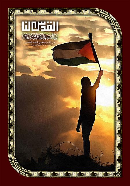 القدس لنا / على القدس رایحین شهداء بالملایین