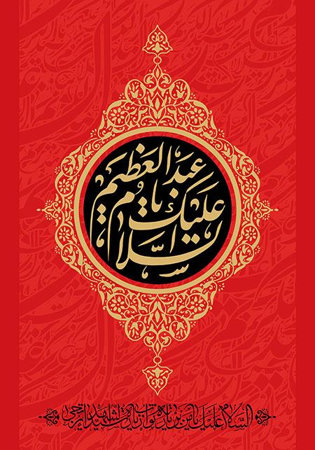 شهادت حضرت عبدالعظیم حسنی (ع)