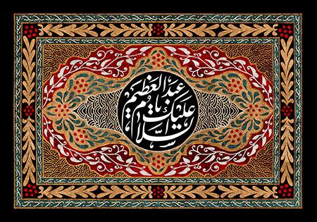 شهادت حضرت عبدالعظیم حسنی (ع) / یا عبد العظیم