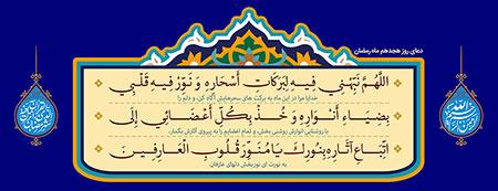 دعای روز هجدهم ماه رمضان