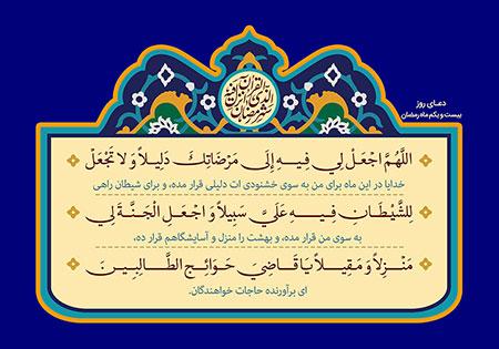 دعای روز بیست و یکم ماه رمضان