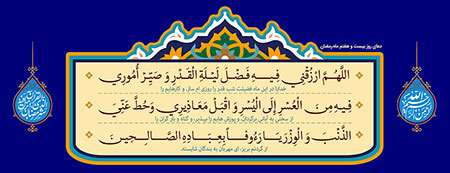 دعای روز بیست و هفتم ماه رمضان