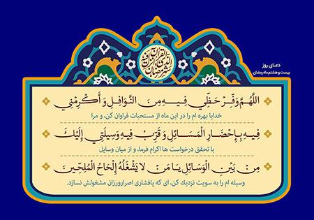 دعای روز بیست و هشتم ماه رمضاندعای روز بیست و هشتم ماه رمضان
